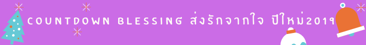 [AUDITION] 5 กิจกรรมสุดพิเศษ ชวนแดนซ์มันส์ส่งท้ายปี ออดิชั่นใจดีแจกไอเทมยกเซ็ต