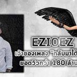 Audition-EZIOEZ-jan19