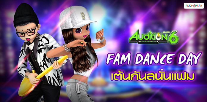 [AUDITION] FAM DANCE DAY เต้นกันสนั่นแฟม