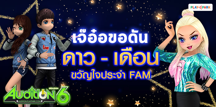 [AUDITION] เจ๊อ๋อขอดัน ตอน ดาว - เดือนขวัญใจประจำ FAM!!!