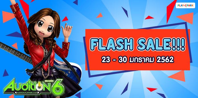 [AUDITION] Flash Sale !!!