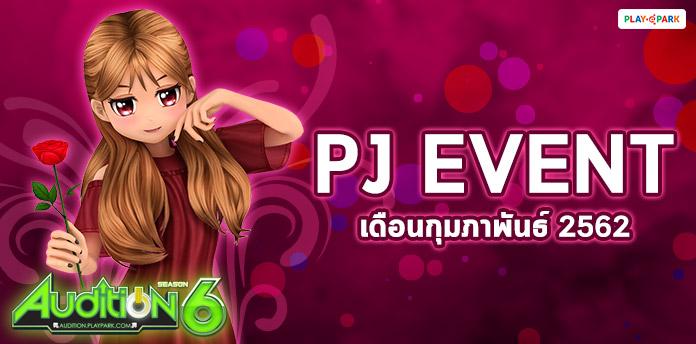 [AUDITION] PJ Event เดือนกุมภาพันธ์ 2562