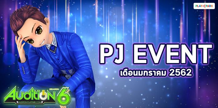 [AUDITION] PJ Event เดือนมกราคม 2562