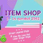 Audition-itemshop-010219