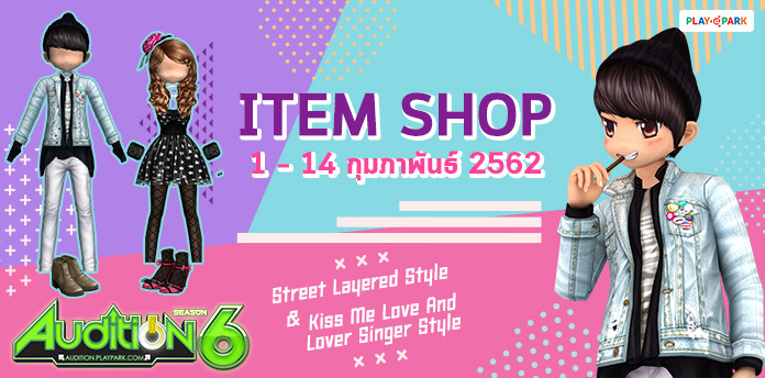 [AUDITION] ITEM SHOP : Street Layered Style & Kiss Me Love And Lover Singer Style  ~~~ 499 บาท