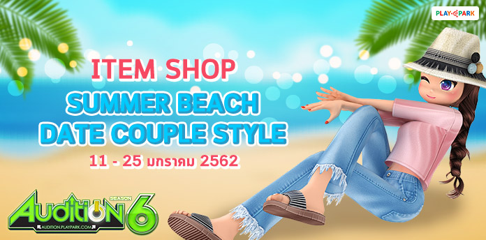 [AUDITION] ITEM SHOP : Summer Beach Date Couple style