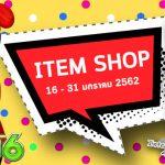Audition-itemshop-160119