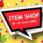 Audition-itemshop-160119.3
