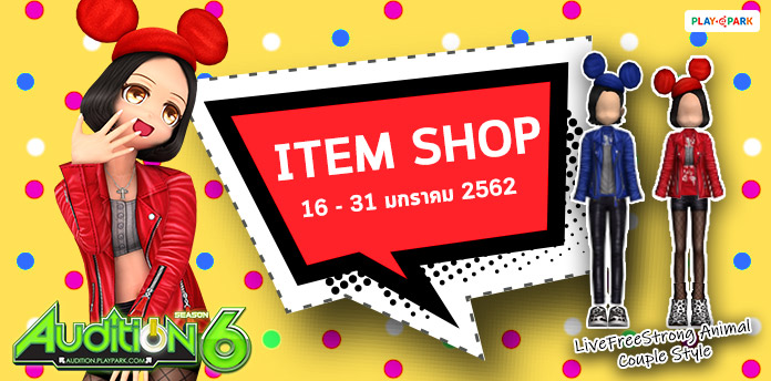 [AUDITION] ITEM SHOP : LiveFreeStrong Animal Couple Style~~~ 499 บาท