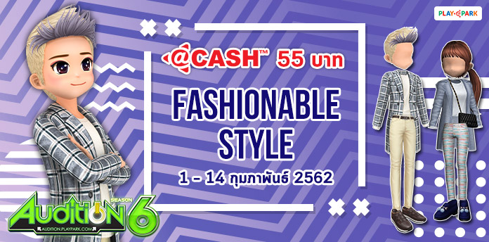 [AUDITION] โปรโมชั่นเติมเงินตรงเข้าเกมด้วยสลิป @CASH 55 บาท - รับชุด Fashionable  Style
