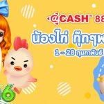 Audition-pro-acash888-1feb2019