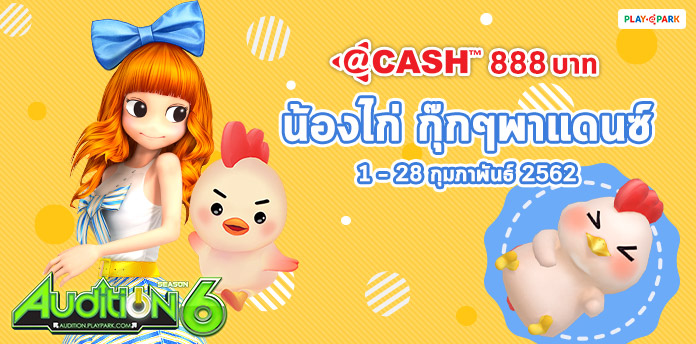 [AUDITION] โปรโมชั่นบัตร @Cash 888 บาท : น้องไก่ กุ๊กๆพาแด๊นซ์