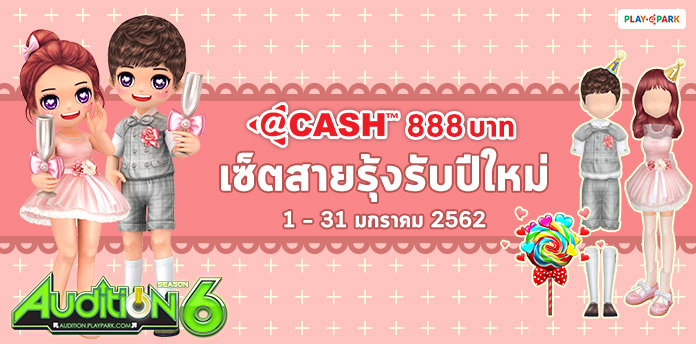 [AUDITION] โปรโมชั่นบัตร @Cash 888 บาท : เซ็ตสายรุ้งรับปีใหม่