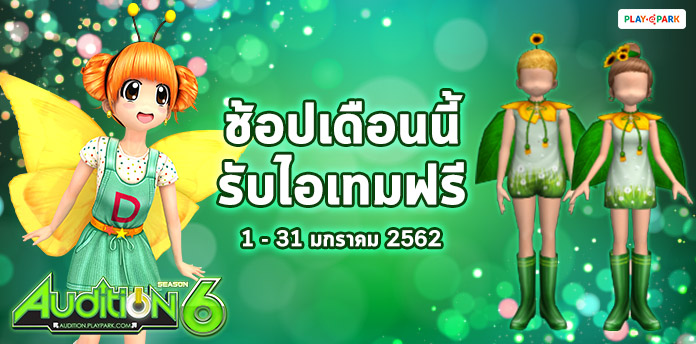 [AUDITION] ช้อปเดือนนี้รับไอเทมฟรี เดือน มกราคม 2562