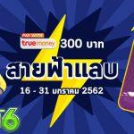 Audition-pro-true300-16jan19