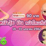 Audition-pro-true90-16jan19