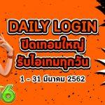 Audition-DailyLogin-mar