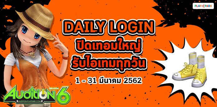 [AUDITION] Daily Login : ปิดเทอมใหญ่ รับไอเทมทุกวัน