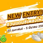Audition-NewEntry-20feb