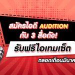 Audition-NewID-media-mar-1