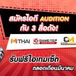 Audition-NewID-media-mar