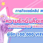 Audition-Ploychompoo-shareMV