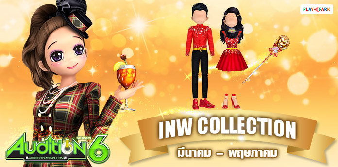 [AUDITION] lnw Collection 2019