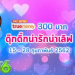 Audition-pro-true-300-15feb2019