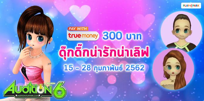 [AUDITION] True Money 300 – ดุ๊กดิ๊กน่ารักน่าเลิฟ