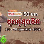 Audition-pro-true-50-15feb2019