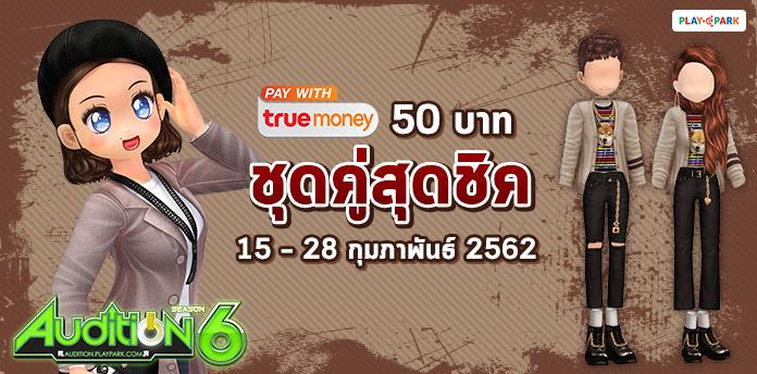 [AUDITION] True Money 50 – ชุดคู่สุดชิค