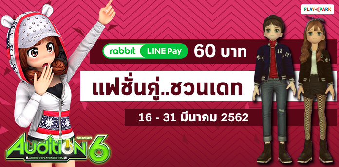 [AUDITION] Line Pay 60 - แฟชั่นคู่..ชวนเดท
