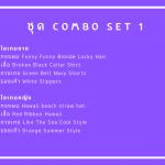 Audition-ComboSet-Item-1