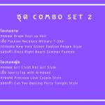 Audition-ComboSet-Item-2