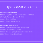 Audition-ComboSet-Item-3