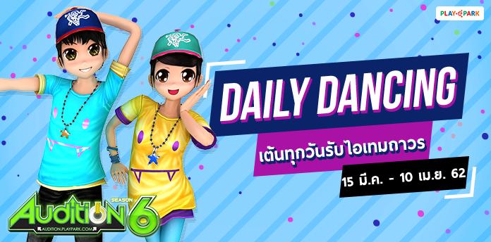 [AUDITION] Daily Dancing เต้นทุกวันรับไอเทมถาวร