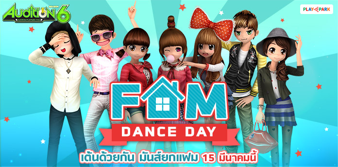 [AUDITION] FAM DANCE DAY เต้นด้วยกัน มันส์ยกแฟม