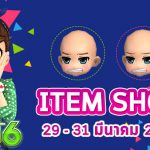 Audition-Item-Shop-29mar