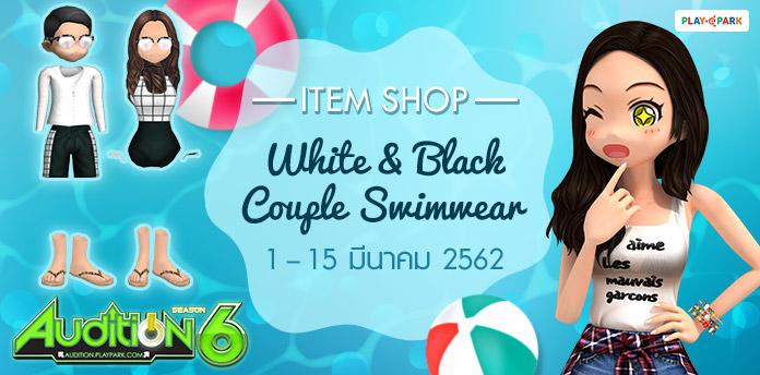 [AUDITION] ITEM SHOP :  White & Black Couple Swimwear ~~~ 499 บาท