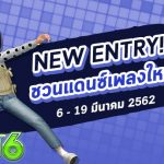 Audition-NewEntry-mar