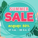 Audition-SummerSale-mar
