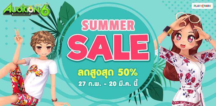 [AUDITION] Summer Sale! ลดสูงสุด 50% (ลดทั้ง Fashion Mall และ Couple Shop)