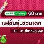 Audition-pro-line60-16mar