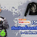 Audition-pro-true150-1mar