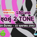 Audition-pro-true150-29mar