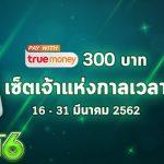 Audition-pro-true300-16mar