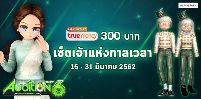 [AUDITION] True Money 300 – เซ็ตเจ้าแห่งกาลเวลา