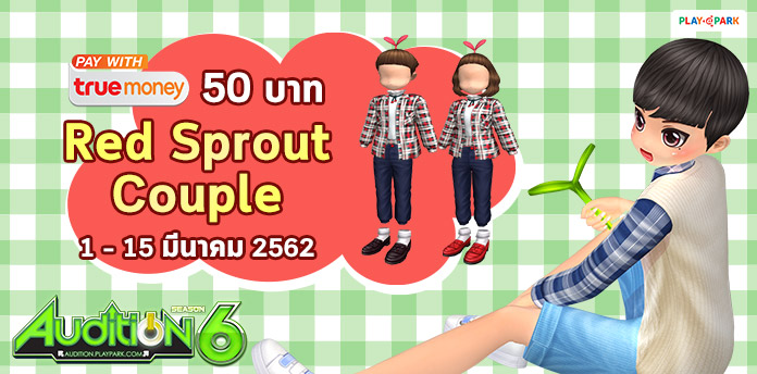 [AUDITION] True Money 50 – Red Sprout couple
