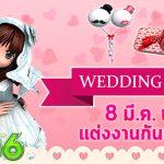 Audition-wedding-mar