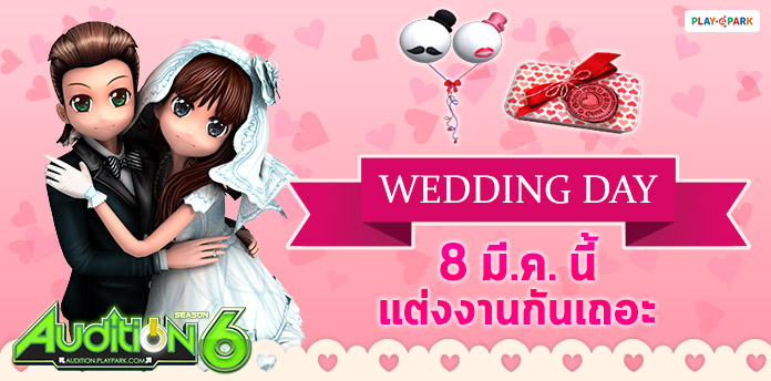 [AUDITION] Wedding Day วันที่ 8 นี้ แต่งงานกันเถอะ : 8 มีนาคม 2562
